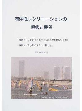 海洋性レクリエーションの現状と展望 平成14年12月 特集1「プレジャーボートにかかわる新しい制度」 特集2「青少年の海洋への親しみ」