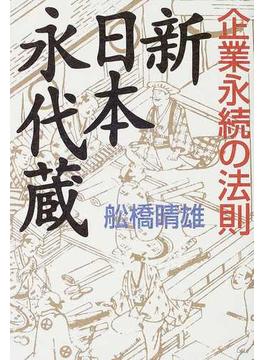 新日本永代蔵 企業永続の法則