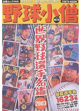 野球小僧 No.15 世界野球選手名鑑2003