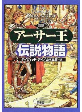 【アーサー王】円卓の騎士まとめ【伝説】 - NAVER …