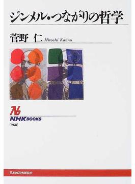ジンメル・つながりの哲学(NHKブックス)