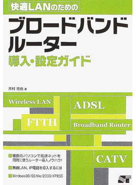 快適LANのためのブロードバンドルーター導入・設定ガイド