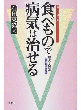 食べもので病気は治せる 桜沢・大森の正食医学理論 改訂新版