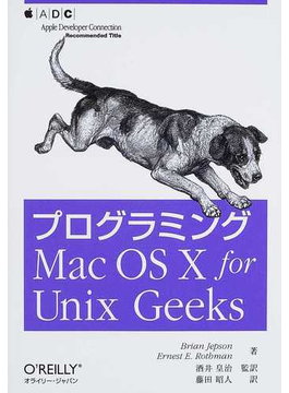 プログラミングMac OS Ⅹ for Unix Geeks