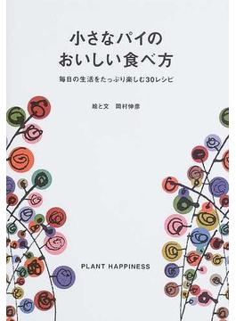 小さなパイのおいしい食べ方 毎日の生活をたっぷり楽しむ30レシピ Plant happiness
