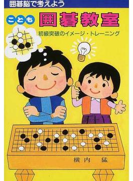 こども囲碁教室初級突破のイメージ・トレーニング 囲碁脳で考えよう