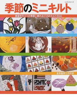 季節のミニキルト 春夏秋冬4つの季節に飾れる小さめキルト89点 全作品作り方付き