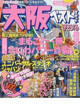 大阪ベストスポット '03−'04