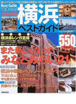 横浜ベストガイド 2004年版 最新550スポット
