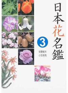 日本花名鑑 3