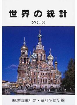 世界の統計 2003