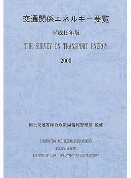 交通関係エネルギー要覧 平成15年版