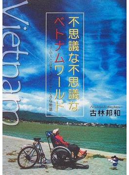 不思議な不思議なベトナムワールド ベトナム人と日本人の三十の小さな物語