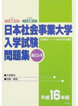 日本社会事業大学入学試験問題集 最近3ヵ年 平成16年版