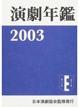 演劇年鑑 2003