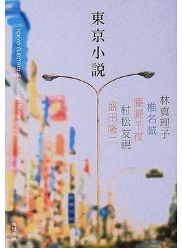 東京小説(角川文庫)