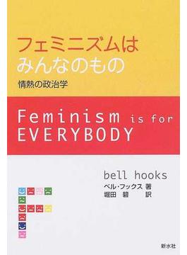フェミニズムはみんなのもの 情熱の政治学