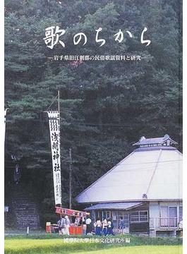 歌のちから 岩手県旧江刺郡の民俗歌謡資料と研究