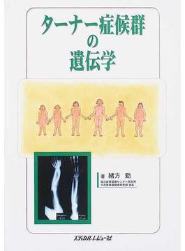 ターナー症候群の遺伝学