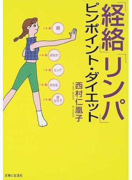 「経絡」「リンパ」ピンポイント・ダイエット