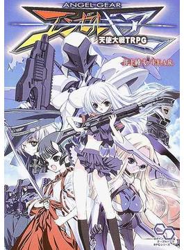 エンゼルギア天使大戦TRPG(ログインテーブルトークRPGシリーズ)