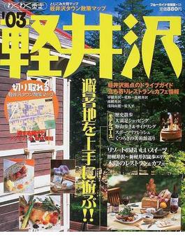 軽井沢 '03