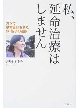 私、延命治療はしません ガンで余命告知された妹・智子の選択
