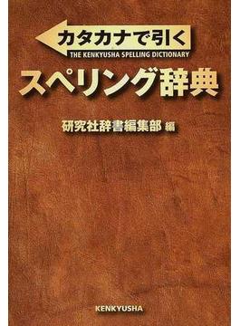 カタカナで引くスペリング辞典