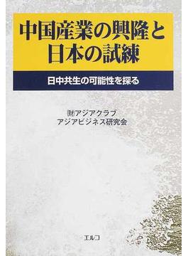中国産業の興隆と日本の試練 日中共生の可能性を探る