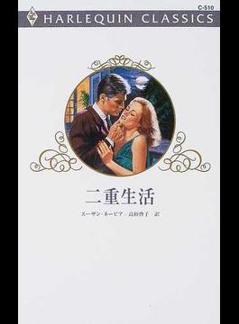 二重生活(ハーレクイン・クラシックス)