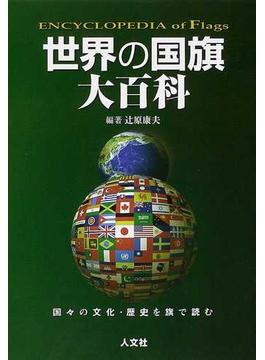 世界の国旗大百科 全687旗 2003年度版