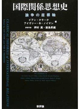 国際関係思想史 論争の座標軸