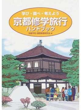 京都修学旅行ハンドブック 学び・調べ・考えよう