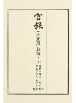 官報 大正篇 復刻版 14巻〜1 大正14年1月 上 第3708号〜3720号