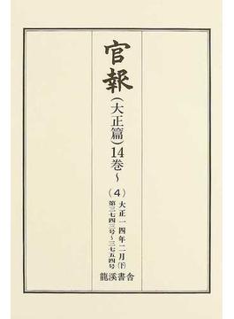 官報 大正篇 復刻版 14巻〜4 大正14年2月 下 第3743号〜3754号