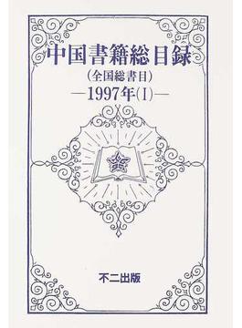 中国書籍総目録 全国総書目 89 1997年 1