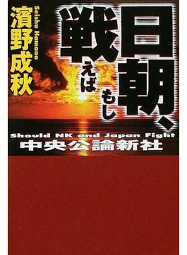 日朝、もし戦えば リアルタイム日本を描く国と家族の防衛サスペンス
