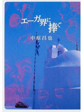 エーガ界に捧ぐ(SPA!BOOKS)