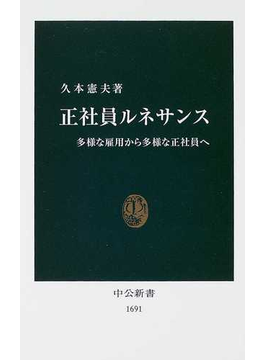 正社員ルネサンス 多様な雇用から多様な正社員へ(中公新書)