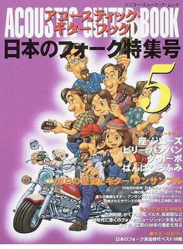 アコースティック・ギター・ブック日本のフォーク特集号 5 インタビュー&ギター