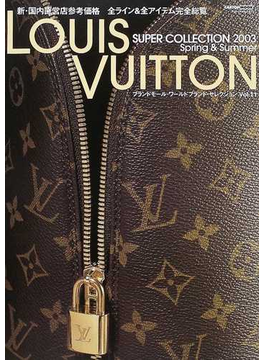 Louis Vuitton super collection 2003Spring & summer