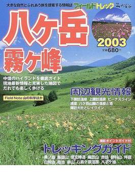 フィールドトレック八ケ岳・霧ケ峰 2003
