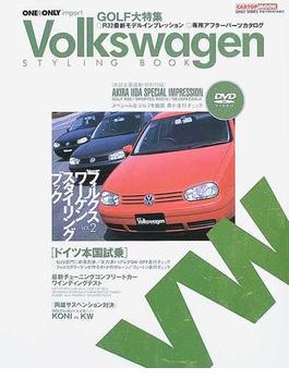 フォルクスワーゲン・スタイリングブック Vol.2 ゴルフ大特集・両雄サスペンション対決『KONI VS KW』