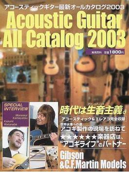 アコースティックギター最新オールカタログ 2003