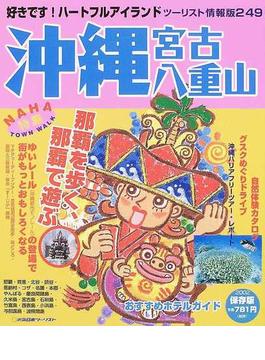 沖縄・宮古・八重山 保存版 2003