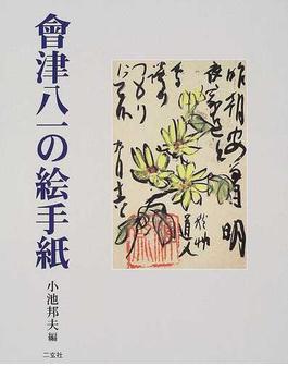 会津八一の絵手紙