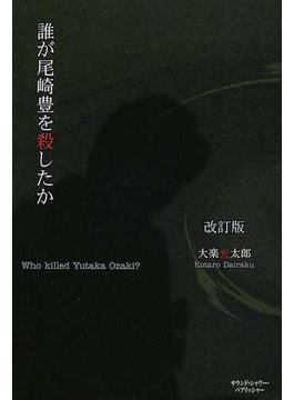誰が尾崎豊を殺したか 改訂版