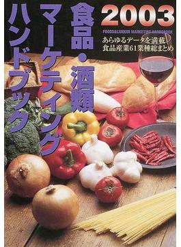 食品・酒類マーケティングハンドブック 2003