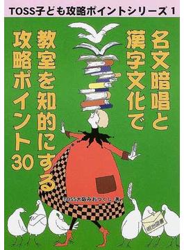 名文暗唱と漢字文化で教室を知的にする攻略ポイント30