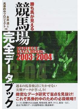 勝ち馬が見える競馬場完全データブック 2003〜2004